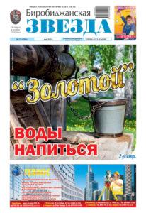 Биробиджанская Звезда - 17(17564) 01.05.2019