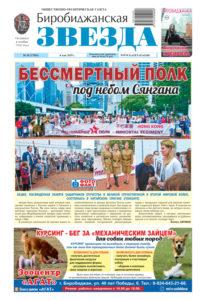Биробиджанская Звезда - 18(17565) 08.05.2019