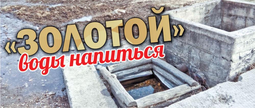 «Золотой» воды напиться - Ключ в селе Столбовом