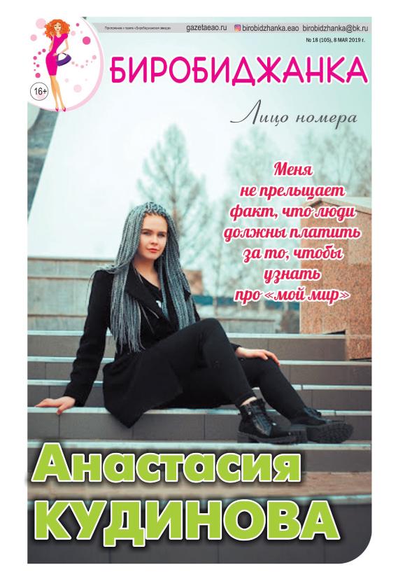 Молодой литератор Анастасия КУДИНОВА:  Меня не прельщает факт, что люди должны платить за то, чтобы узнать про «мой мир»