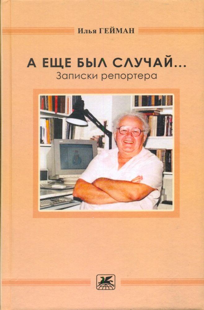 Биробиджанская эпопея Ильи Геймана