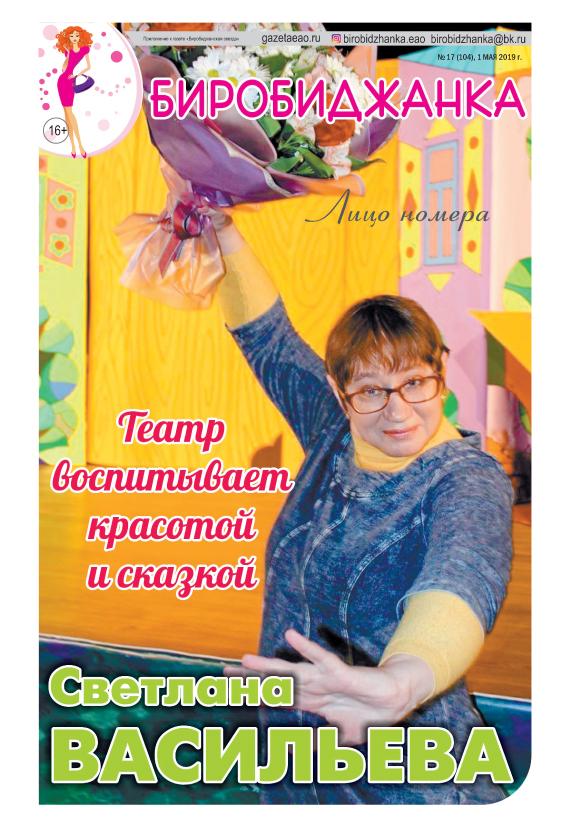 Светлана Васильева: Театр воспитывает красотой и сказкой