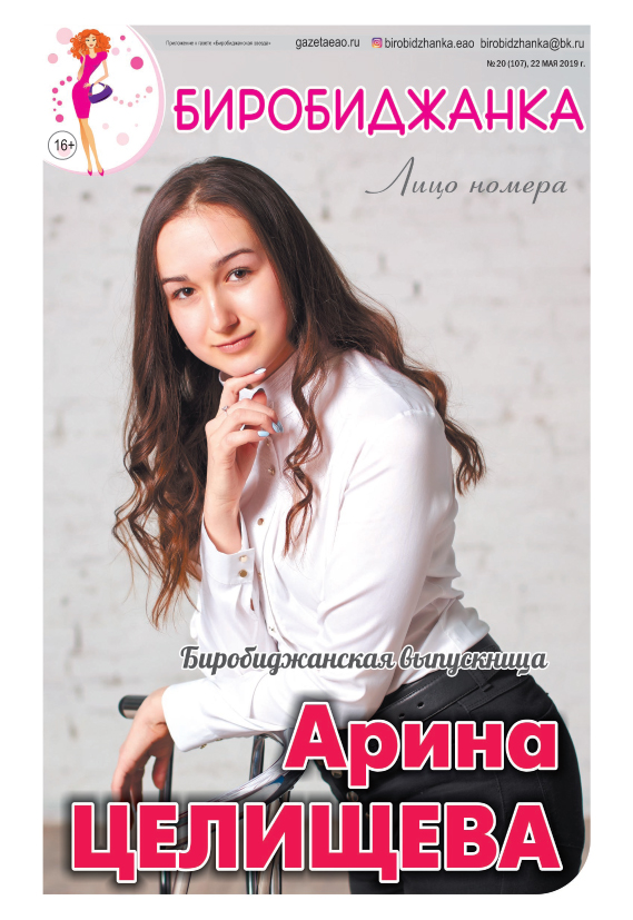 Арина ЦЕЛИЩЕВА, биробиджанская выпускница: «Расставаться  со школой не столько трудно, сколько грустно»