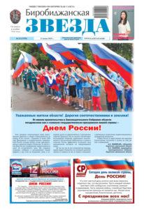 Биробиджанская Звезда - 23(17570) 12.06.2019
