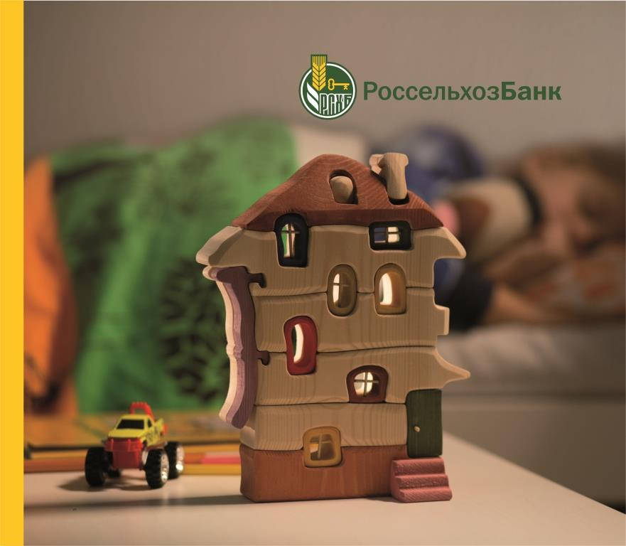 Россельхозбанк снижает ставку по ипотеке на покупку жилого дома