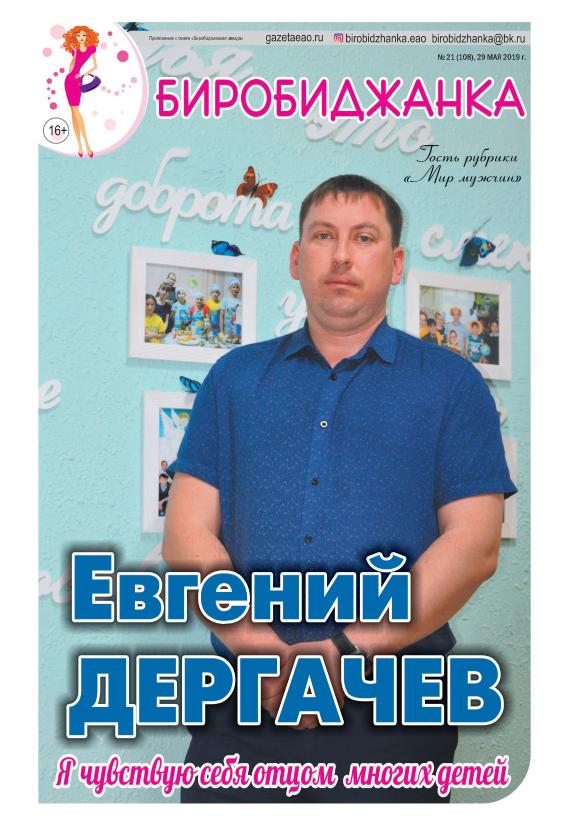 Евгений Дергачев:  Я чувствую  себя отцом многих детей