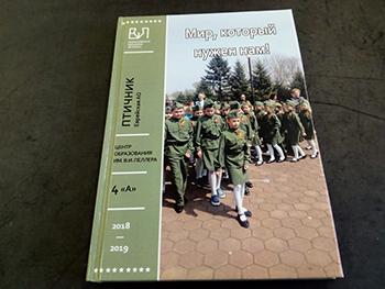 Всероссийская школьная летопись
