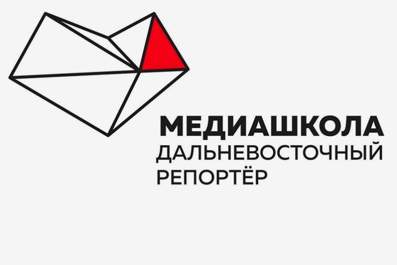 «Медиашкола: Дальневосточный репортер» откроется в Якутии