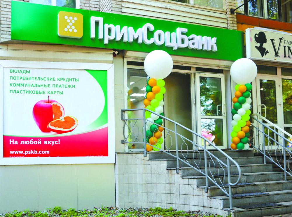 Примсоцбанк – теперь и в Биробиджане!