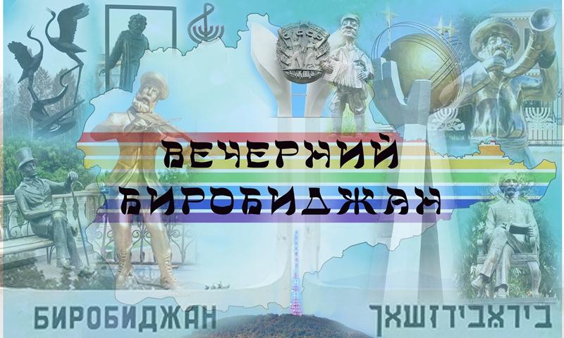Анонс предстоящих мероприятий арт-проекта «Вечерний Биробиджан» для жителей Еврейской автономной области на 5 и 6 июля