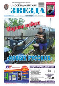 Биробиджанская Звезда - 27(17574) 10.07.2019
