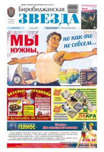 Биробиджанская Звезда - 29(17576) 24.07.2019