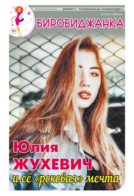 Юлия Жухевич и ее «роковая» мечта