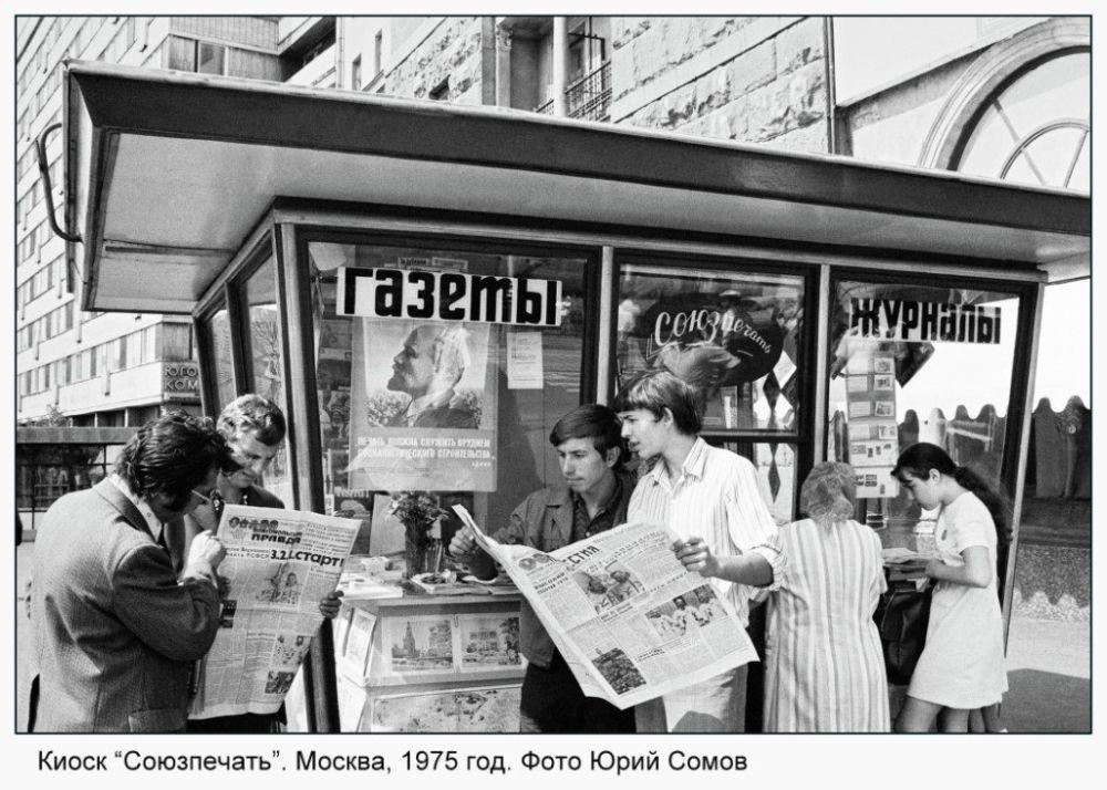 Что мы читали - Киоск «Союзпечать». Москва, 1975 год. Фото Юрия Сомова