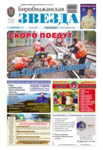 Биробиджанская Звезда - 25(17572) 26.06.2019