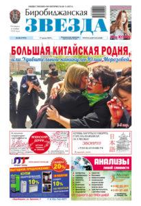 Биробиджанская Звезда - 28(17575) 17.07.2019