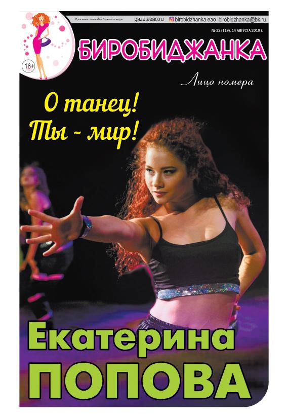 Екатерина Попова: О танец! Ты — мир!
