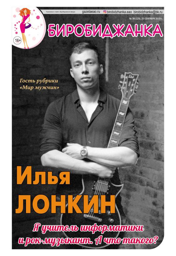 Илья Лонкин: «Я учитель информатики и рок-музыкант. А что такого?