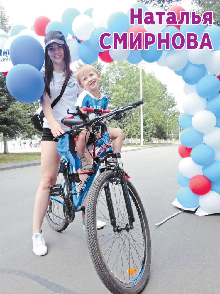 Наталья Смирнова : «К свободе – на двух колесах!»