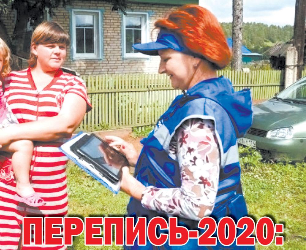 ПЕРЕПИСЬ-2020: ОТ ТРАДИЦИЙ ДО НОВАЦИЙ - Всюду доберутся переписчики