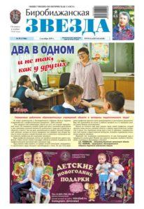 Биробиджанская Звезда - 39(17586) 02.10.2019