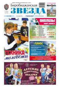 Биробиджанская Звезда - 41(17588) 16.10.2019