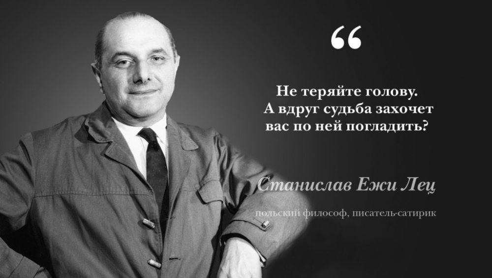 Польский поэт Станислав Ежи Лец  (1909 – 1966)