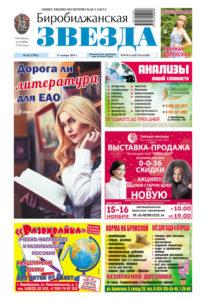 Биробиджанская Звезда - 45(17592) 13.11.2019