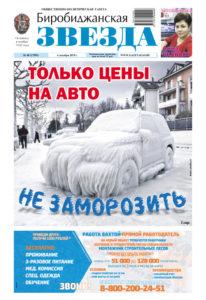Биробиджанская Звезда - 48(17595) 04.12.2019