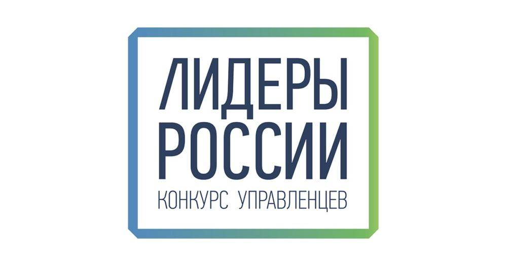 Владивосток открывает серию региональных полуфиналов конкурса «Лидеры России 2020»