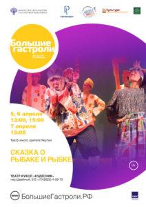 skazka-o-rybake-i-rybke_Montazhnaya-oblast-1-212x300.jpg